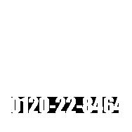 0120-22-8464 お気軽にお問い合わせください
